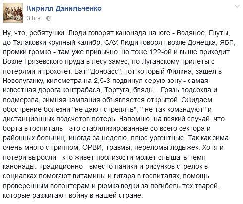 Боевики готовят провокационные артобстрелы по Саханке, Водяному, Ясиноватой, Дебальцево и Новолуганскому, - пресс-центр штаба АТО - Цензор.НЕТ 6575