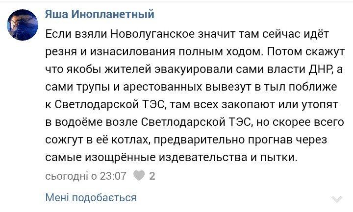 В Новолуганском установили блокпост для противодействия контрабанде под покровительством силовиков, - волонтер Шовкошитный - Цензор.НЕТ 4303
