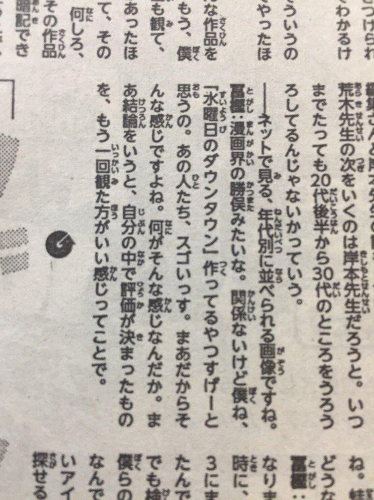 冨樫先生の遅筆の原因の一端、水曜日のダウンタウンが担ってる説 https://t.co/5L4373kZgd