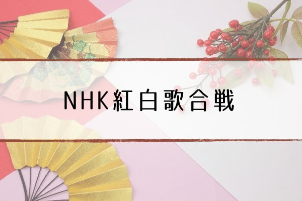 (更新)ついに紅白歌合戦スタート!タモリさん&マツコさんいきなり登場。 #NHK紅白 #紅白歌合戦 【NHK紅白歌合戦2016】出場歌手・司会・曲順(タイムテーブル)まとめ(12/31…  http://www. cho-gouriteki.com/entry/kouhaku  &nbsp;  <br>http://pic.twitter.com/qHKE6KiaKf