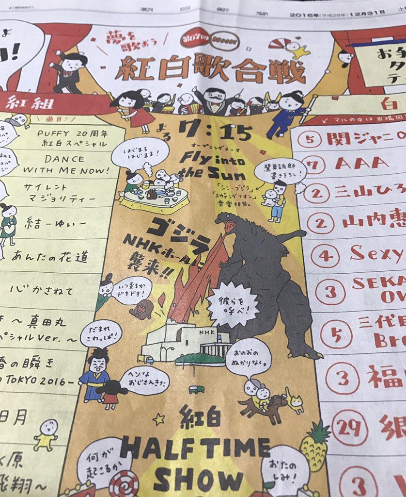 今年は紅白観ますよー。 ちなみに、朝日新聞に入ってたタイムテーブル  【だまれこわっぱ!】 【ヘンなおじさんきた】  のやりとりがジワります。 _(┐「ε:)_  #NHK紅白 #真田丸  #紅白歌合戦<br>http://pic.twitter.com/2vokKDnyjF
