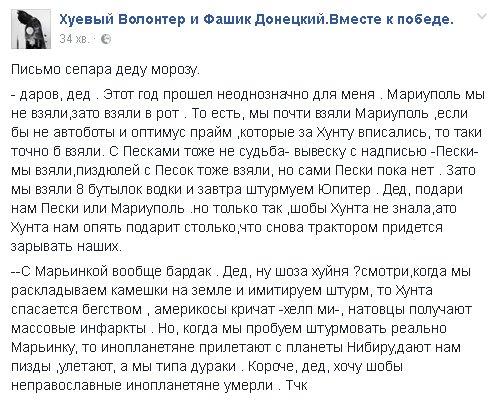 Сегодня 31 декабря Порошенко посетит Мариуполь, - источник в горсовете - Цензор.НЕТ 7116