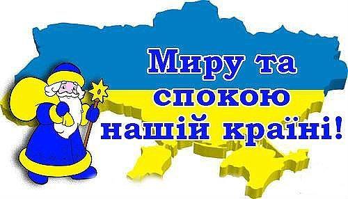 """""""Ваша борьба - это наша борьба"""", - сенатор Маккейн верит что в 2017 году украинские земли будут освобождены от захватчиков - Цензор.НЕТ 9941"""