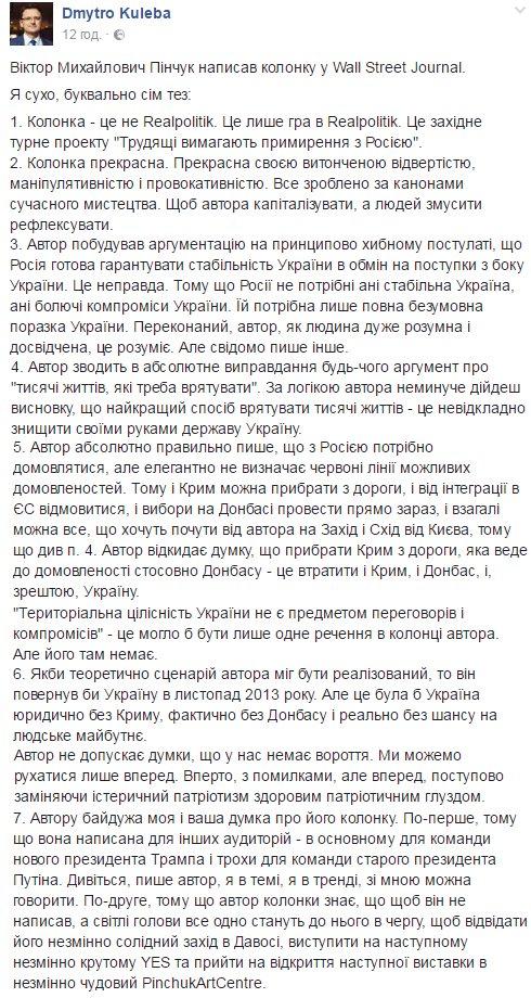 Украине надо отказаться от ЕС и НАТО и принять выборы в ОРДЛО, - Пинчук - Цензор.НЕТ 8490