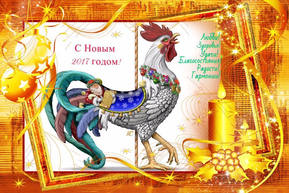 На новый год открытки 2017