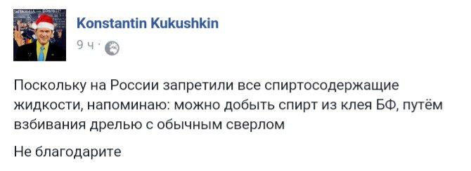 Медведев временно приостановил продажу непищевых спиртосодержащих жидкостей в РФ - Цензор.НЕТ 9881