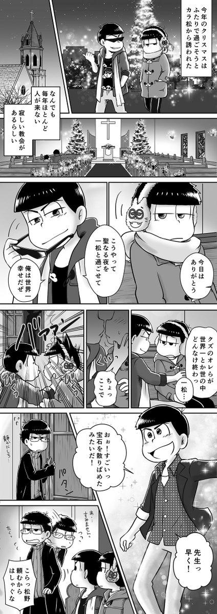 【カラ一漫画】『すべての24にメリクリ』(6つ子)