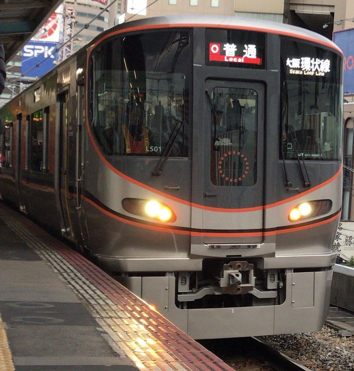 大阪環状線の新型車両323系遭遇しました 夜も動いてたら乗ります(昨日日比谷線乗った僕が云うのもアレだけど車内比較にならないレベルの阿鼻叫喚地獄絵図 https://t.co/mI9UcI9juH