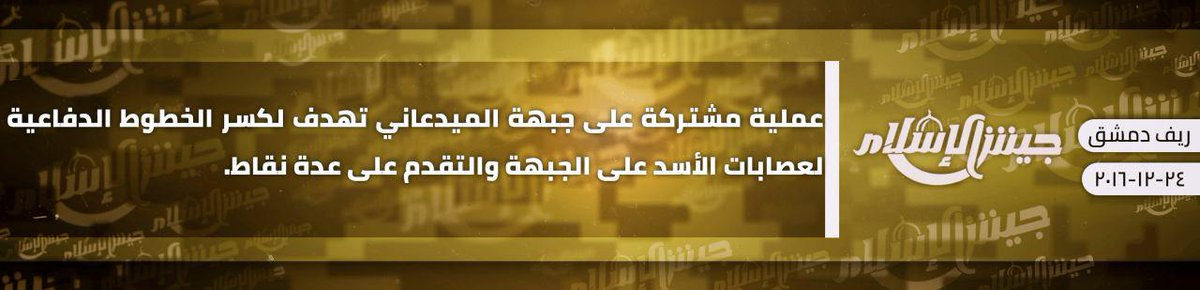 Jaysh al-Islam announced a (rare) joint operation to break the 1st Syrian government defence line on Midani front, Eastern Ghouta, Damascus.