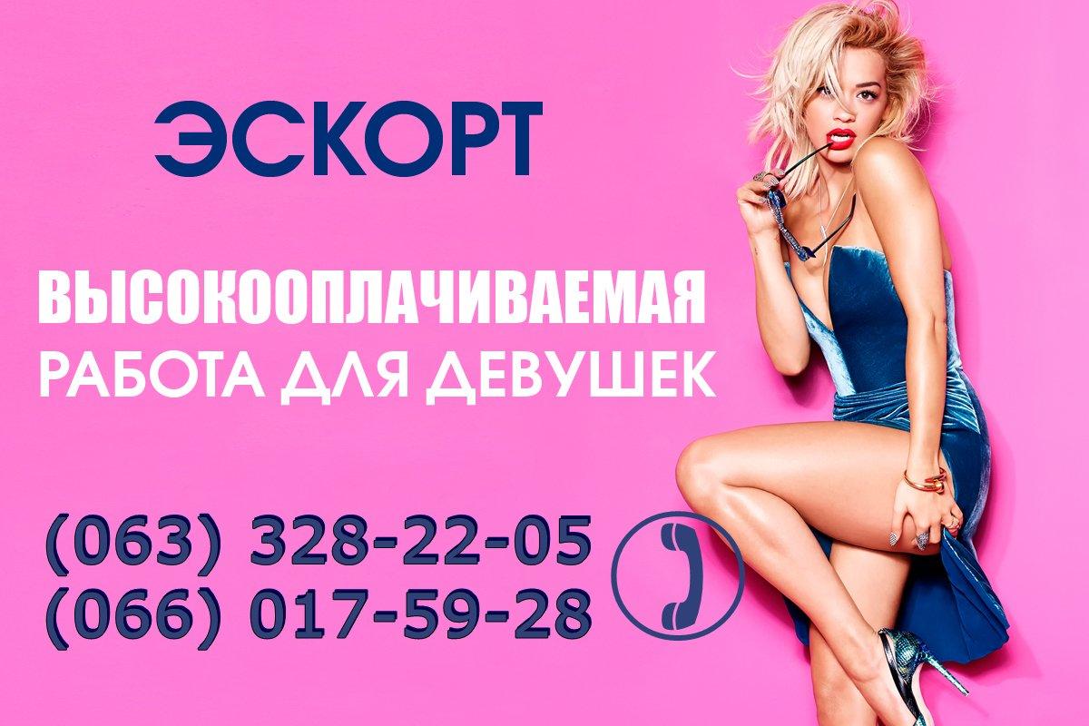 работа для девушки из украины