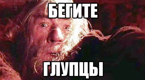 Image result for бегите глупцы