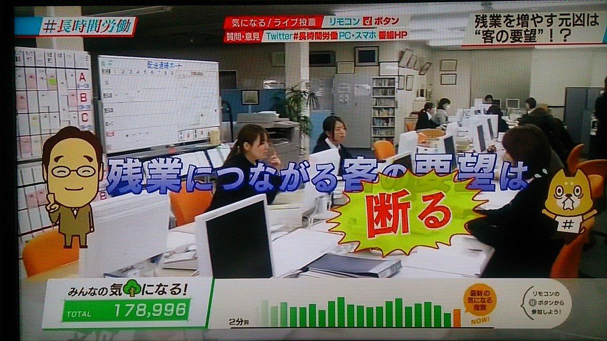 福岡の中小企業。小口の取引先をたくさん確保することで、無理のあるお客の要望を断ることが出来るようになり、残業ゼロを達成。結果、人手不足の業界で人材確保に成功。採用倍率は100倍以上になった。 この社長の言葉、いいなあ。ウチの会社に貼り付けたい。 #NHK #長時間労働