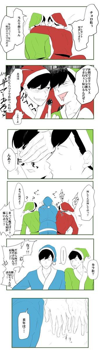 【六つ子】チョロ受けクリスマスまんが(おそ松さん)