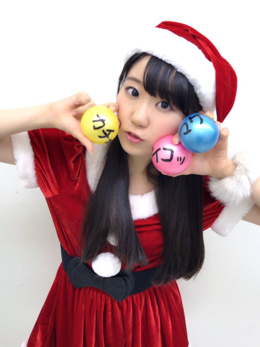たくさんのお返事、ありがとうございます!皆さんにとって、この週末が素敵なクリスマスになりますように。(東山じゃんけん、じゃんけんぽんっ!うふふふふふ。)東山奈央#naobou pic.twitter.com/7m4LZrpFyd
