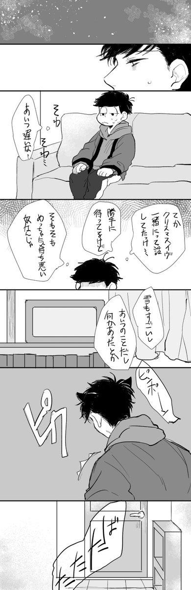 【六つ子】『君が一番のプレゼント』(おそ松さんまんが)