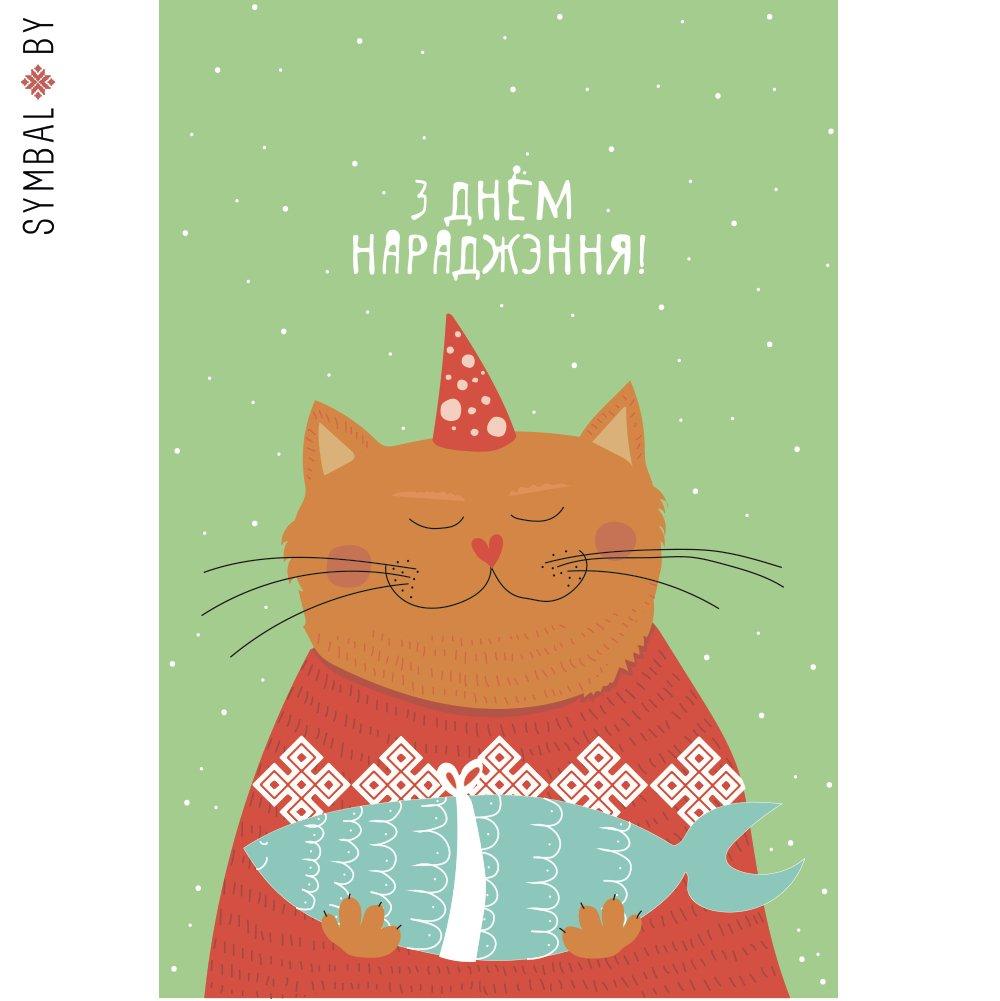 тесто поздравления ко дню рождения на белорусском временем
