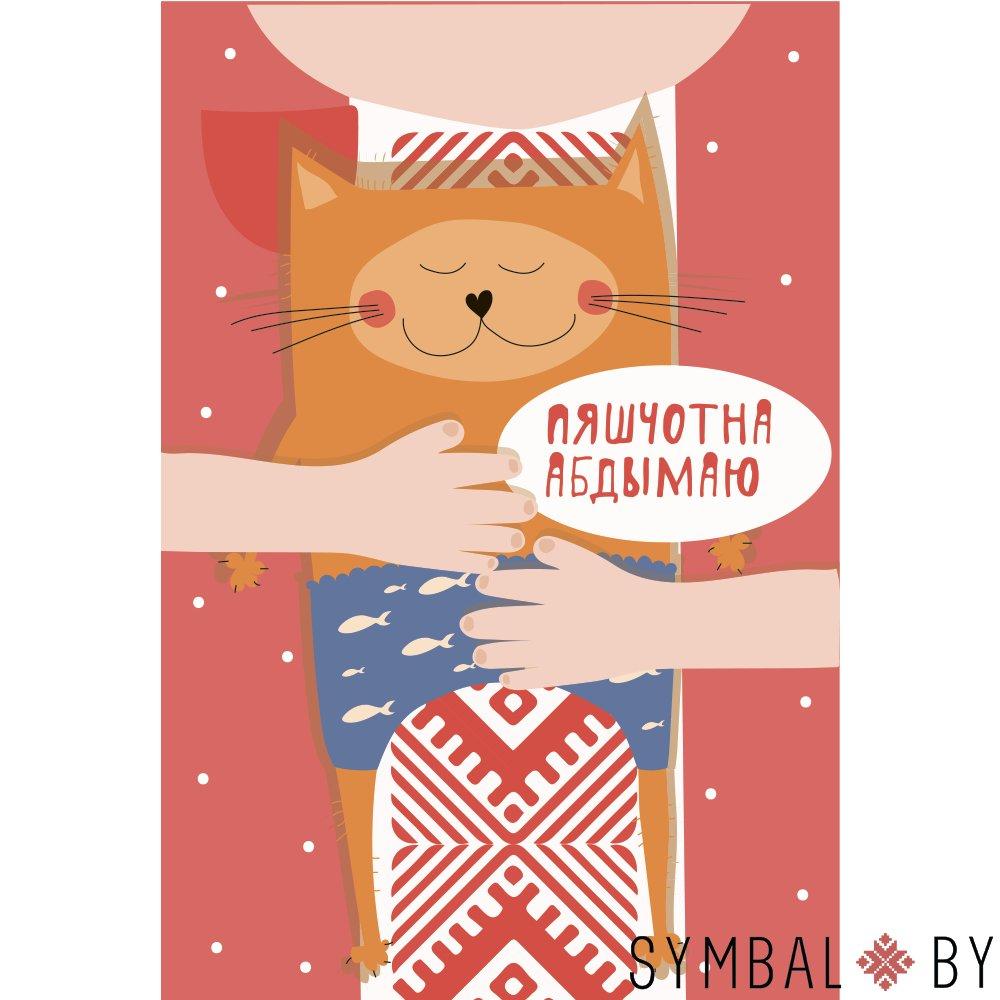 Поздравление с днем рождения на белорусском языке открытка