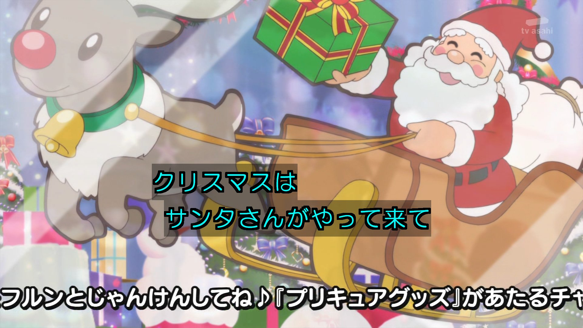 クリスマス感 #precure #nitiasa #nichiasa #tvasahi https://t.co/oiGidv7eWp