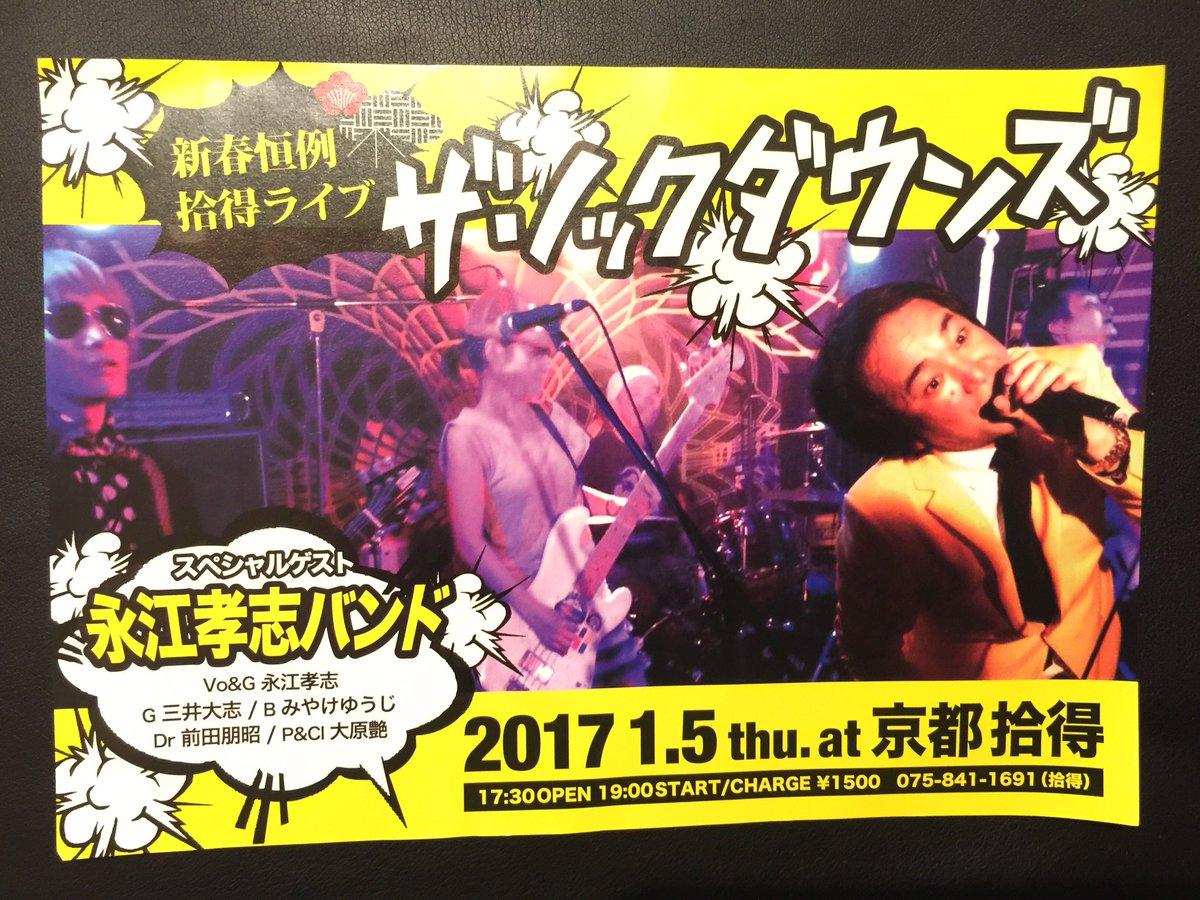 とりあえず、年明け一発目は恒例の拾得ライブ! 今年は1月5日! スペシャルゲストは、永江孝志バンド! お正月なので、皆さん呑んで楽しくやりましょう!
