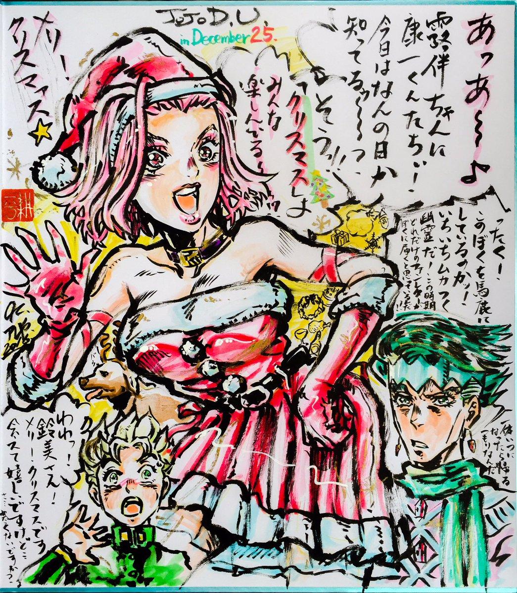 杜王町から皆様へ、メリー・クリスマス☆🎄🎅昨夜はMBS・TBC様にて放送、そして今夜BS11様で最終回「さよなら杜王町-黄金の心」、感涙の放送です!#jojo_anime#MerryChristmas#クリスマス #xmas pic.twitter.com/cP3WqAONx5