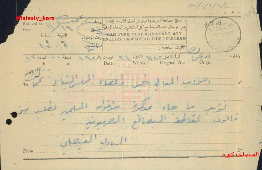 Thumbnail for برقية من النادي الفيصلي الى المجلس النواب عام 1947 تؤيد سن قانون لمقاطعة البضائع الصهيونية