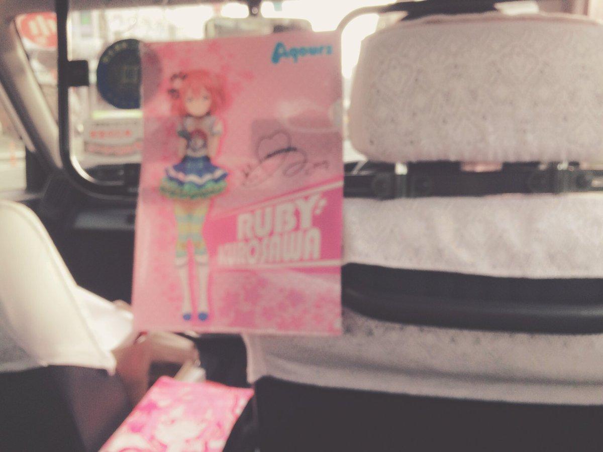 ルビィタクシーにも乗れました🚕興奮が止まりません。。。いちかばちかで連絡をいれたら、ほんとに偶然乗ることが出来ました!!!運転手さん、本当にいつもいつもありがとうございます💞これからも運転、がんばルビィです!!! pic.twitter.com/3z8vverV1m