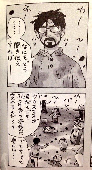 イヌジニン-犬神人-』電書版発売...