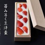 東京にある日本料理屋の、「苺みるく生羊羹」がめちゃくちゃ美味しそう!