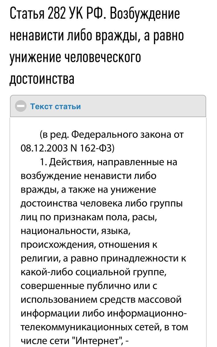 Статья 282.1 ук рф