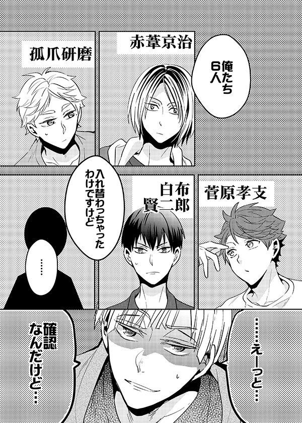 腐男子 漫画 pixiv