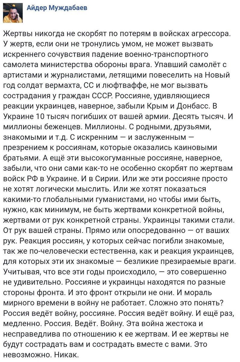 На месте крушения самолета Минобороны РФ обнаружены 4 погибших - Цензор.НЕТ 130