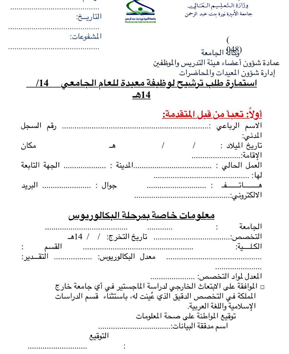 وافي بن عبد الله On Twitter نموذج طلب تعيين على وظيفة معيد بجامعة الملك خالد يلاحظ التركيز على أهمية الحصول على جوائز علمية وجوائز تميز Kkueduksa Https T Co B2ifnahvxq