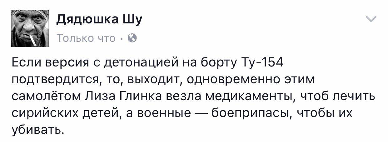 В Черном море на глубине 25 м обнаружены обломки, предположительно, российского самолета Ту-154 - Цензор.НЕТ 5187