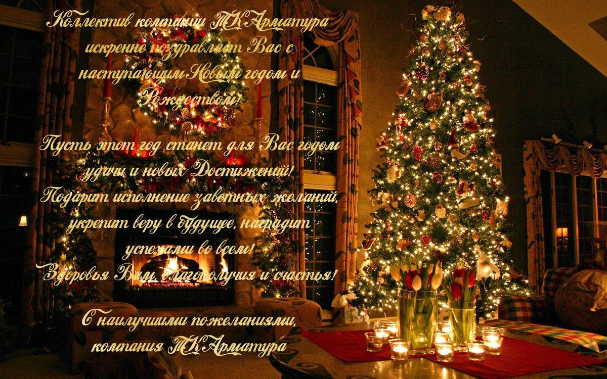 Поздравление с наступающими праздниками новый год