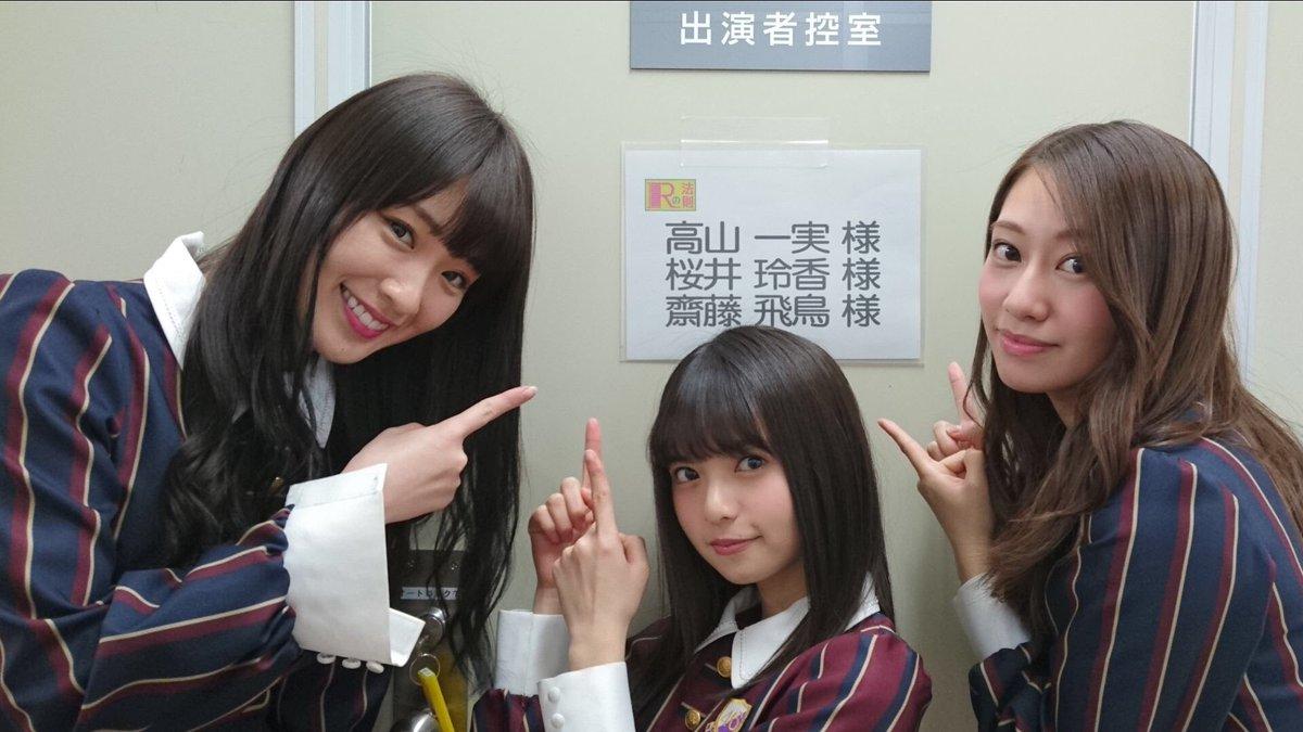 このあと、18時55分よりNHK Eテレ「Rの法則」生放送SP。 飛鳥、桜井、高山が出演です。 写真は本番前の3人。 これからスタジオに駆け込むぜっ! 皆さま、ぜひご覧ください!