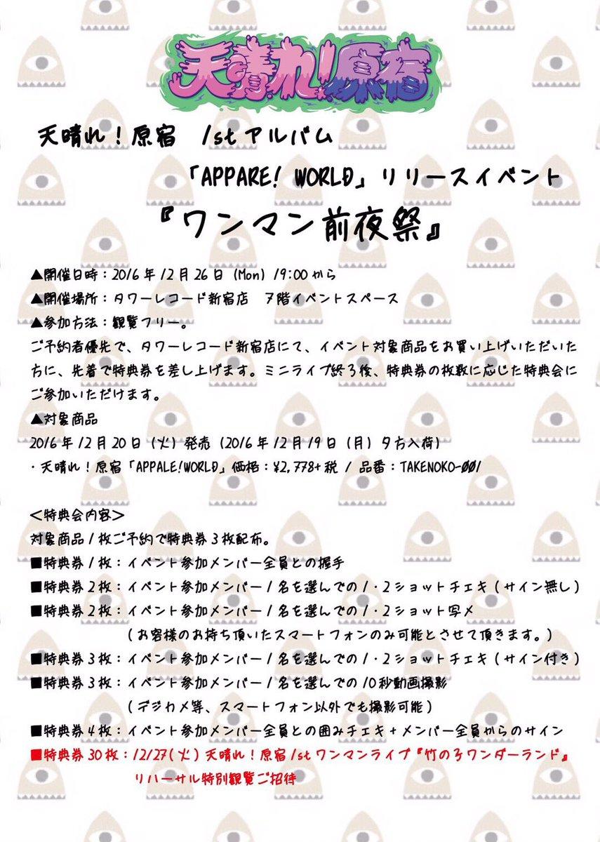 """天晴れ!原宿 on Twitter: """"【本..."""