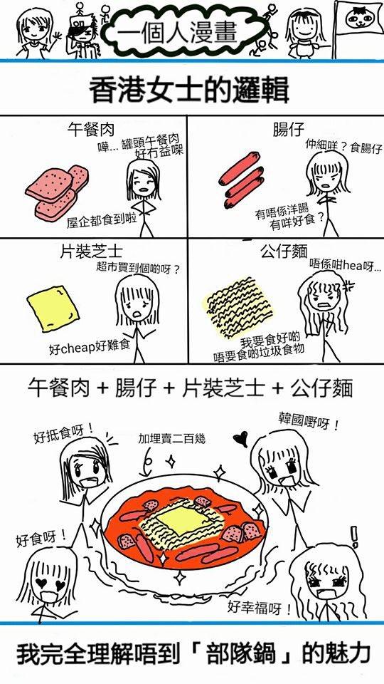 Exect7ly 完全唔明部隊鍋有咩好食 https://t.co/UbrXi6alWz