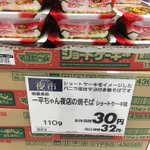 そんなに売れなかったのかショートケーキ味の焼そばが30円!
