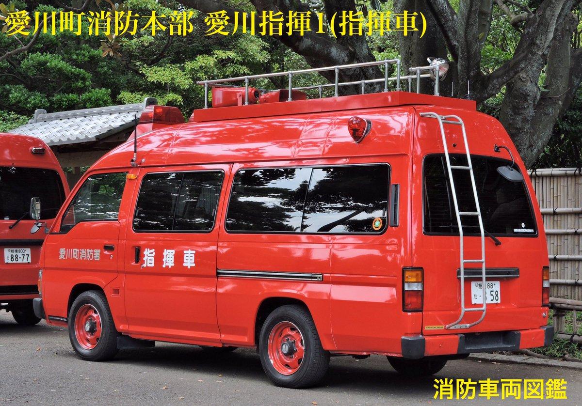 愛川町消防本部