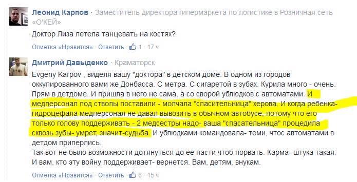 """Боевики """"ДНР"""" заявили, что передадут Савченко двух заложниц 27 декабря в 9-00 - Цензор.НЕТ 2490"""