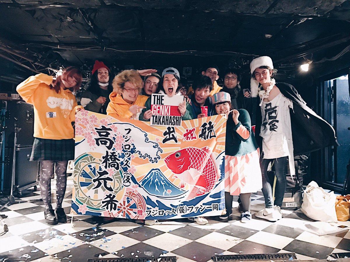 フジロッ久(仮)2016完!! ALL YOU NEED IS LOVE!! https://t.co/6LD9oZmu8j