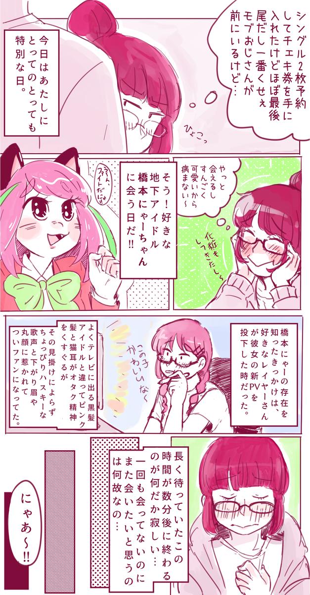 【おそ松さん】『特別な日』(6つ子マンガ)