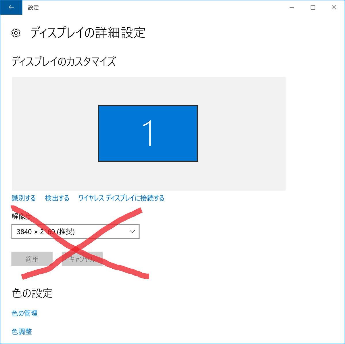 画面 ぼやける windows10