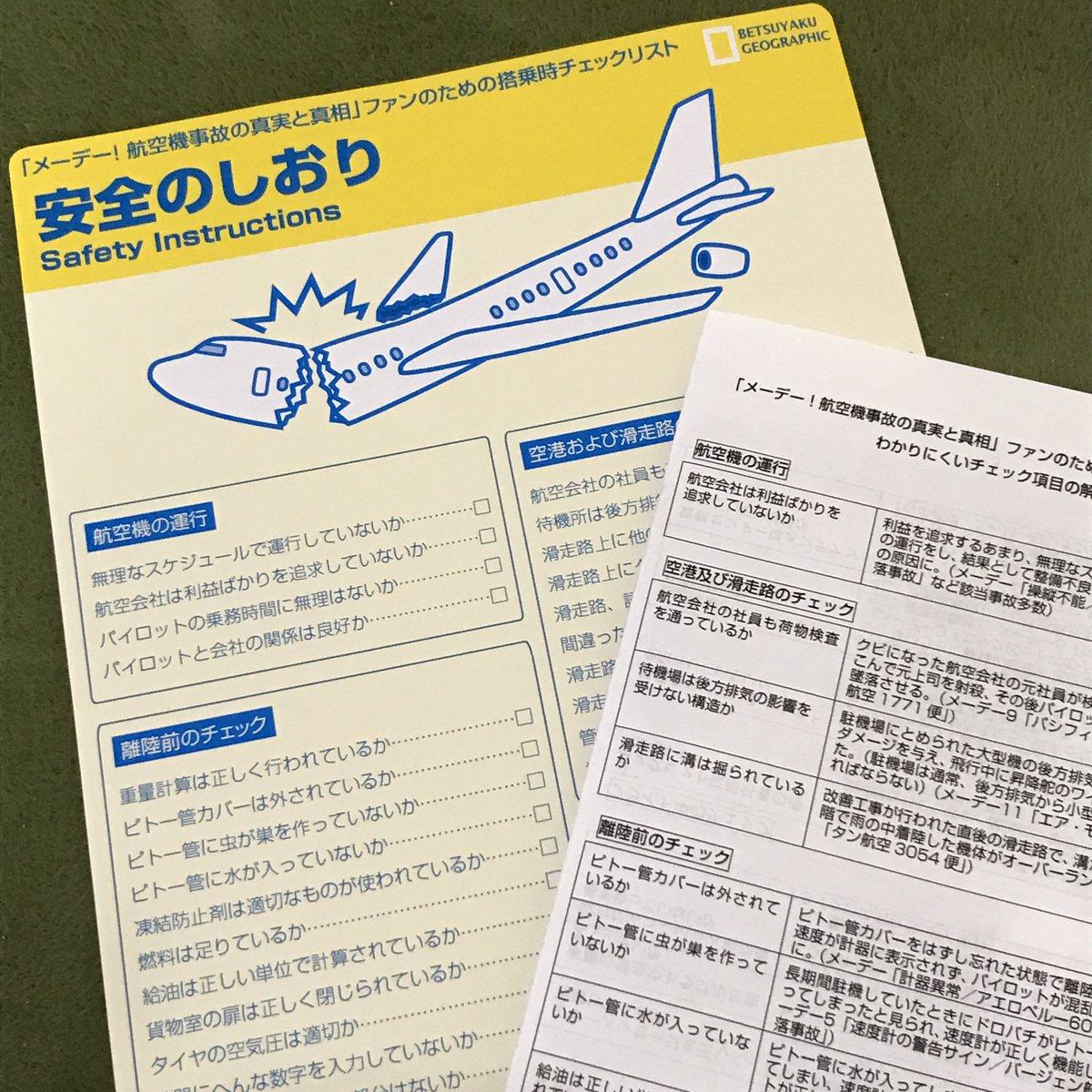 「メーデー!航空機事故の真実と真相」ファンのためのチェックリスト(安全のしおり風)を作りました。コミケで販売します。搭乗時にチェックして安心しよう!わかりにくい項目の解説つき。お求めは3日目東O31aで! https://t.co/rKVSe68ykY