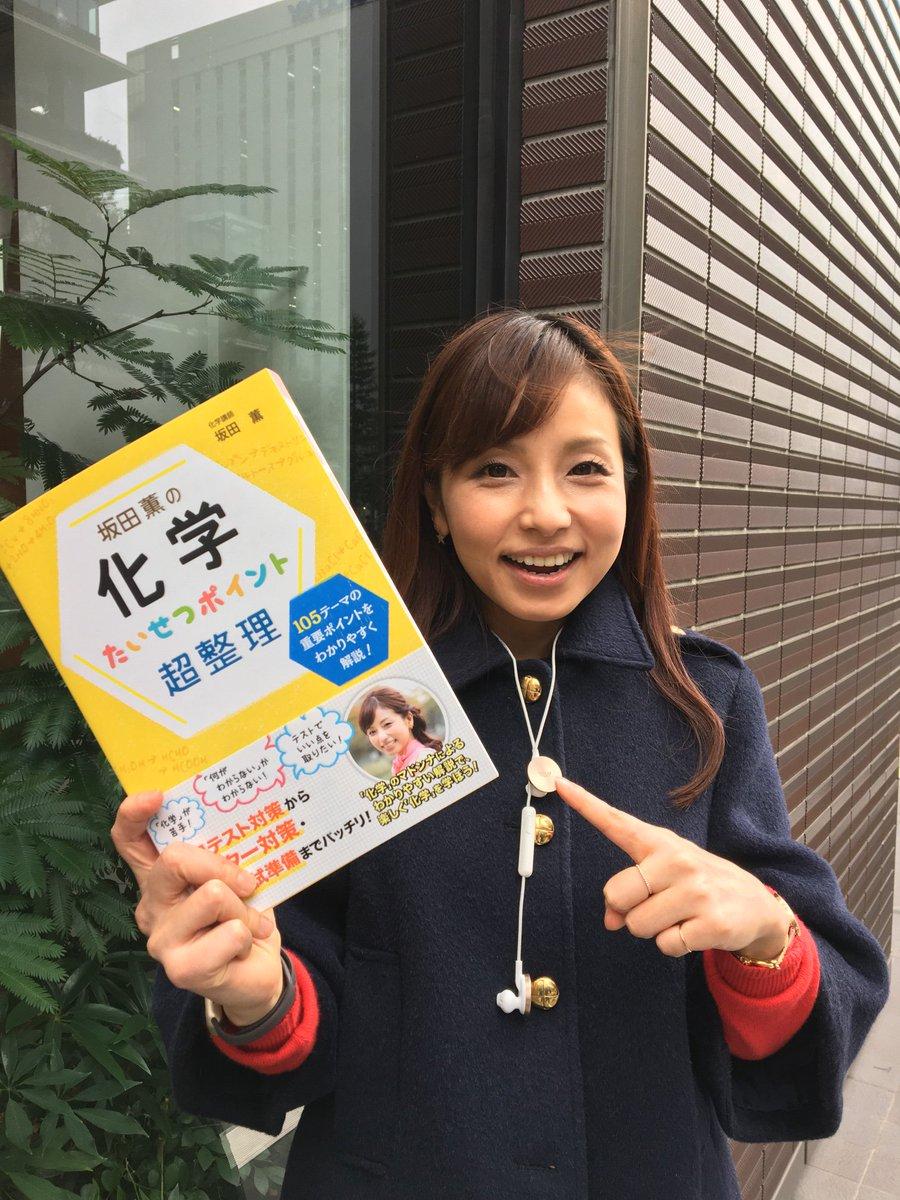 """スタディサプリ 中学・高校講座 on Twitter: """"\おしらせ!/坂田 ..."""