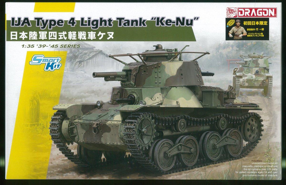 日本陸軍四式軽戦車ケヌ hashtag...