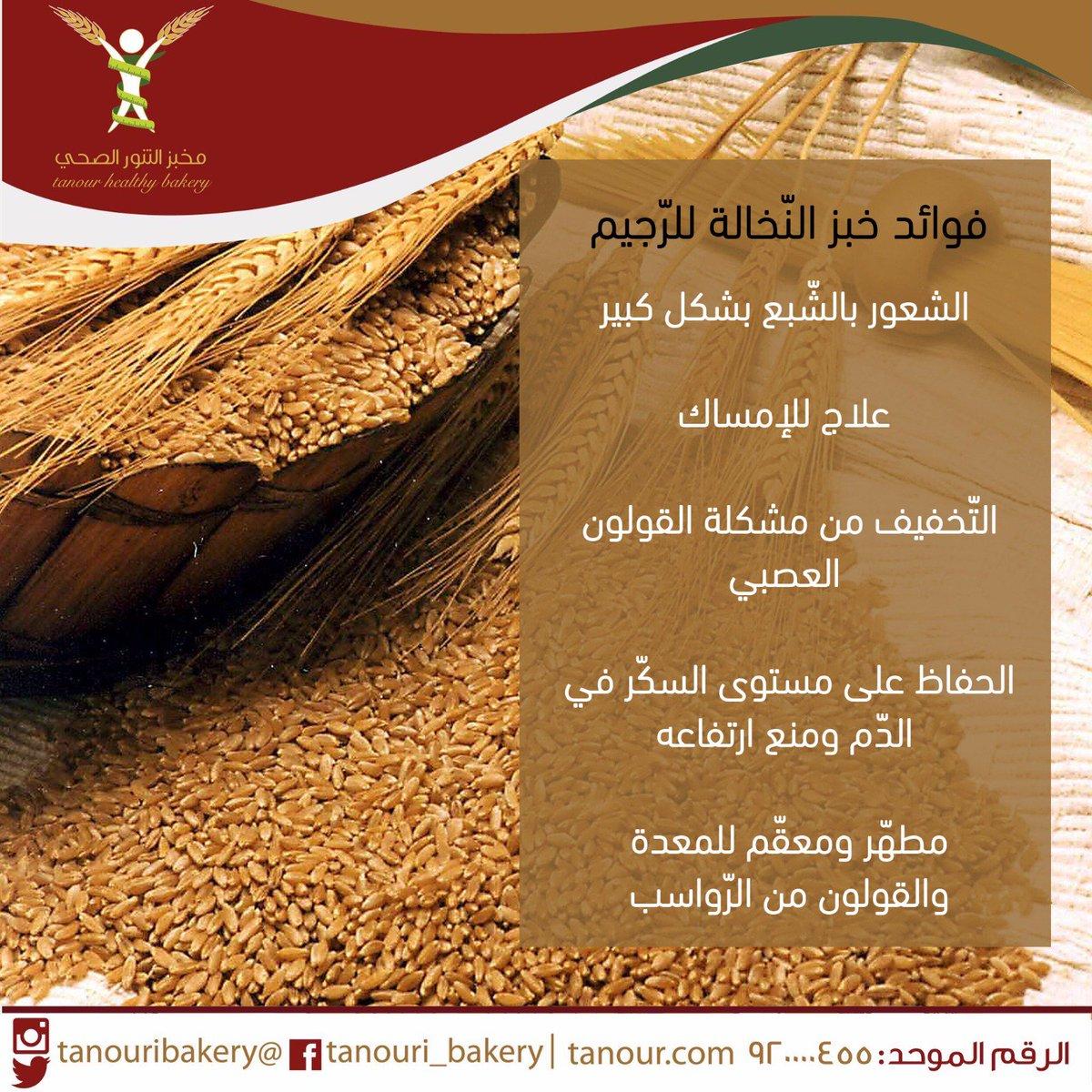 مخبز التنور الصحي Sur Twitter تعرفوا على فوائد النخالة للرجيم مع خبز التنور الصحي