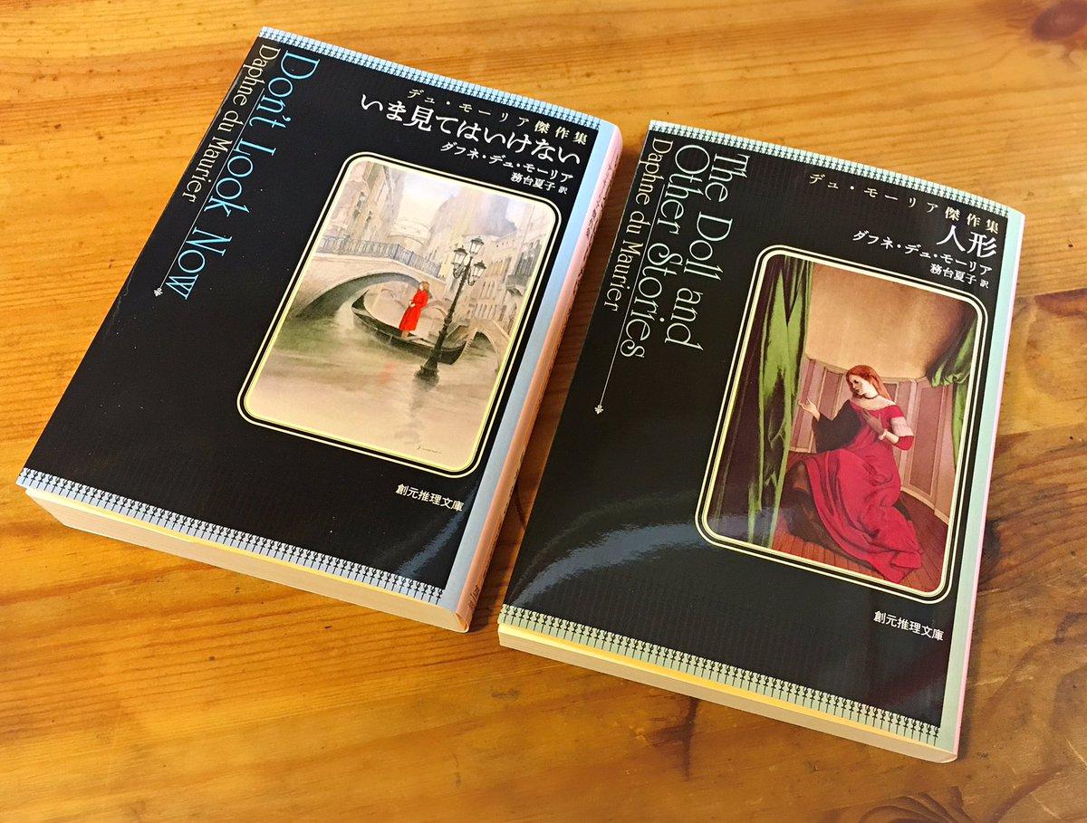 装画をしたデュ・モーリア「人形」(創元推理文庫)の見本が早くも届きました。 「いま見てはいけない」と並べるとこんな感じに。(地の黒いストライプの色味も一見同じようだが微妙に変えてあってそれぞれの絵に合わせてあるのがじんわりと嬉しい) https://t.co/KH8qLznWqX