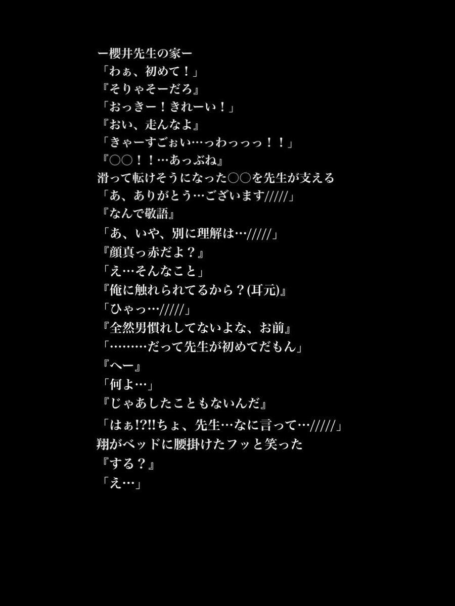 翔 ツイッター 櫻井