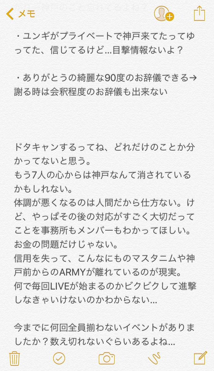 中止 Bts ライブ